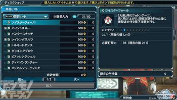 『ファンタシースターオンライン2』03_場面写真06