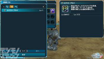 『ファンタシースターオンライン2』04_場面写真05