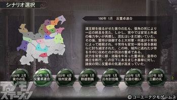 『三國志12』03_場面写真13